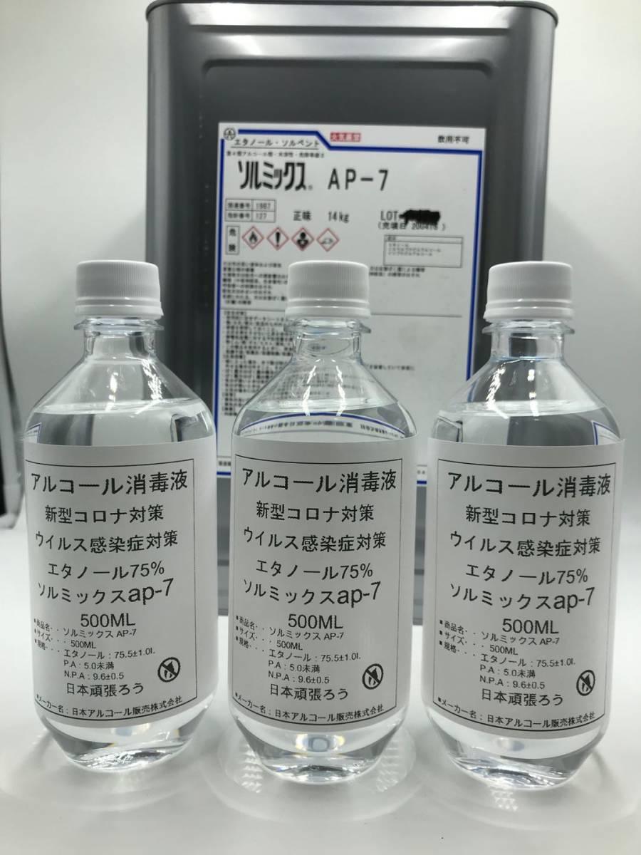 908 24時間以内発送 アルコール消毒液エタノール75% コロナ対策 手指の消毒用 ウィルス対策 500ml*3 送料無料