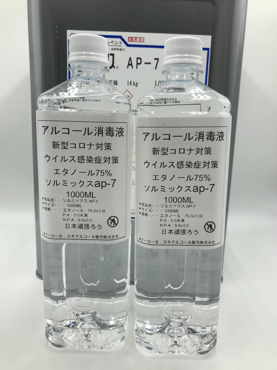 12 送料無料1000ml*2 24時間以内発送 アルコール消毒液 エタノール 濃度75% コロナウィルス対策  手指の消毒用
