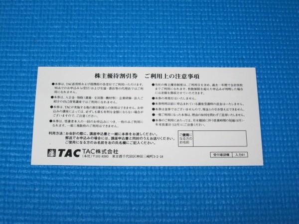 資格の学校TAC 株主優待割引券(有効期限 R02.12.31)_画像2