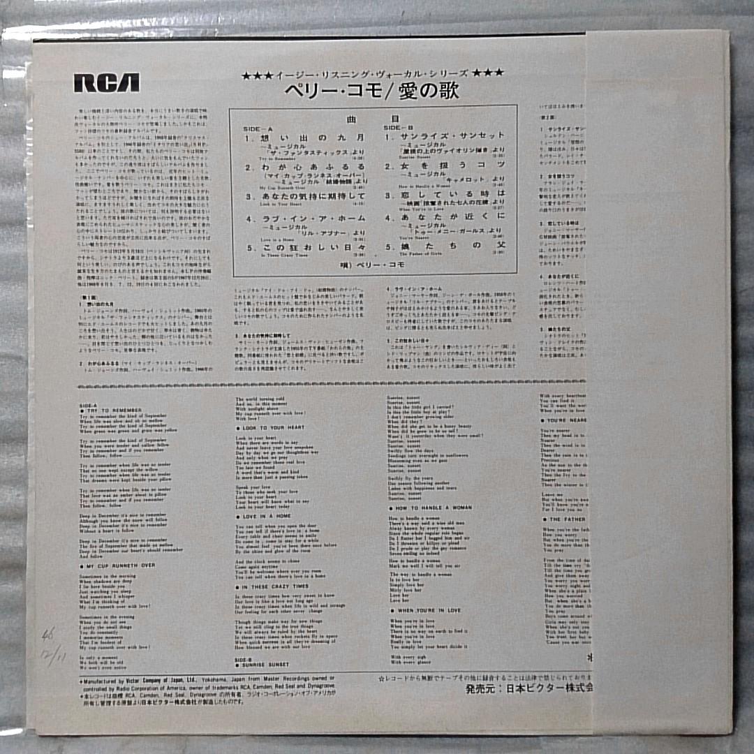 ペリーコモ 愛の歌 ★ 国内盤帯付 特別記念盤 ★ アナログ LP[4730RP_画像2
