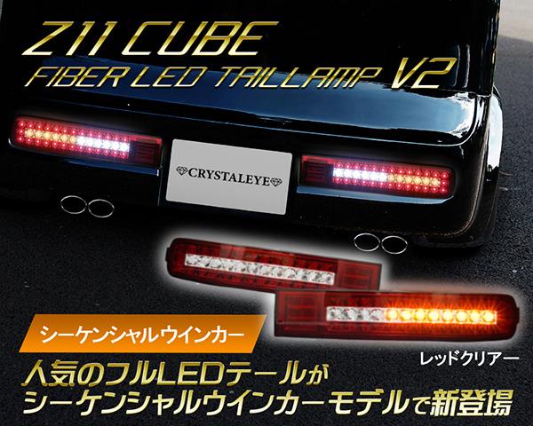 Z11系 CUBE キューブ フルLEDテールランプ V2 流れるシーケンシャルウインカー仕様 【レッドクリアー】 前期/中期/後期 送料無料_画像1