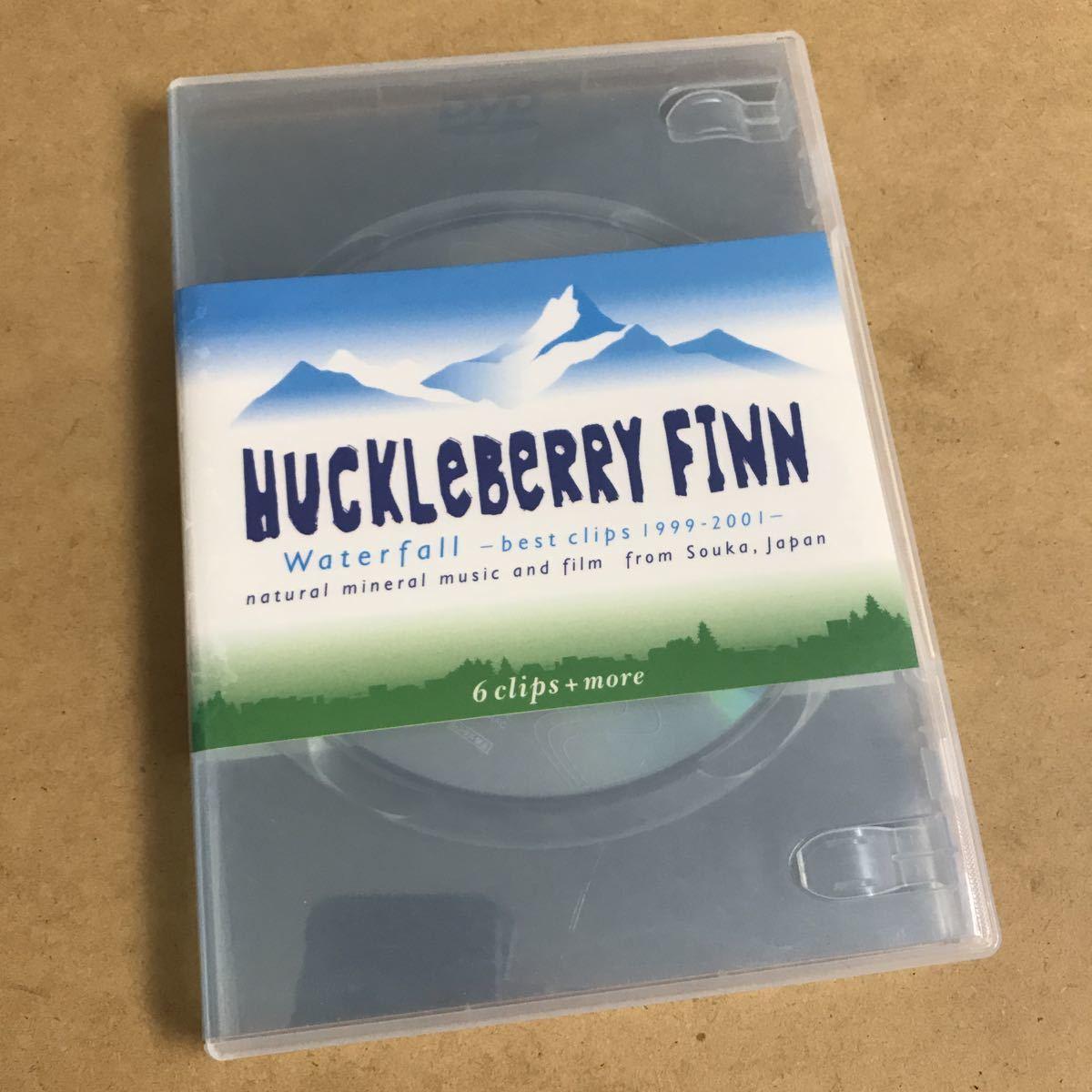 廃盤DVD■HUCKLEBERRY FINN / Waterfall -best clips 1999-2001 ハックルベリーフィン■インディーズ・ベスト盤 全MV + more 夏のドライブ_画像1