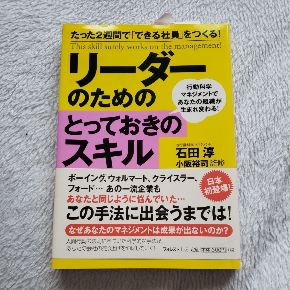 リ-ダ-のためのとっておきのスキル 員」石田淳 (単行本(ソフトカバー)) 中古