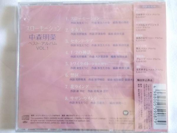 アイドル!激安新品CD★中森明菜 「スローモーション ベスト・アルバム Vol.1」 /「少女A」/「セカンド・ラブ」/「北ウイング」/全8曲_画像2