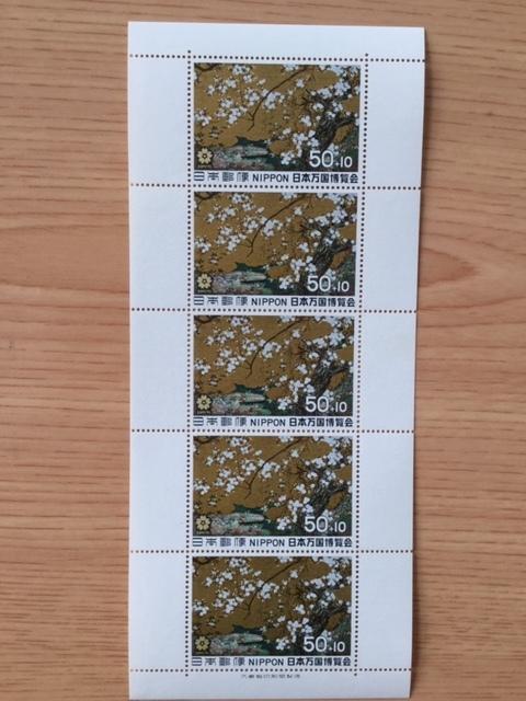日本万国博覧会 募金付き 50円 1シート(10面) 未使用(1969年)