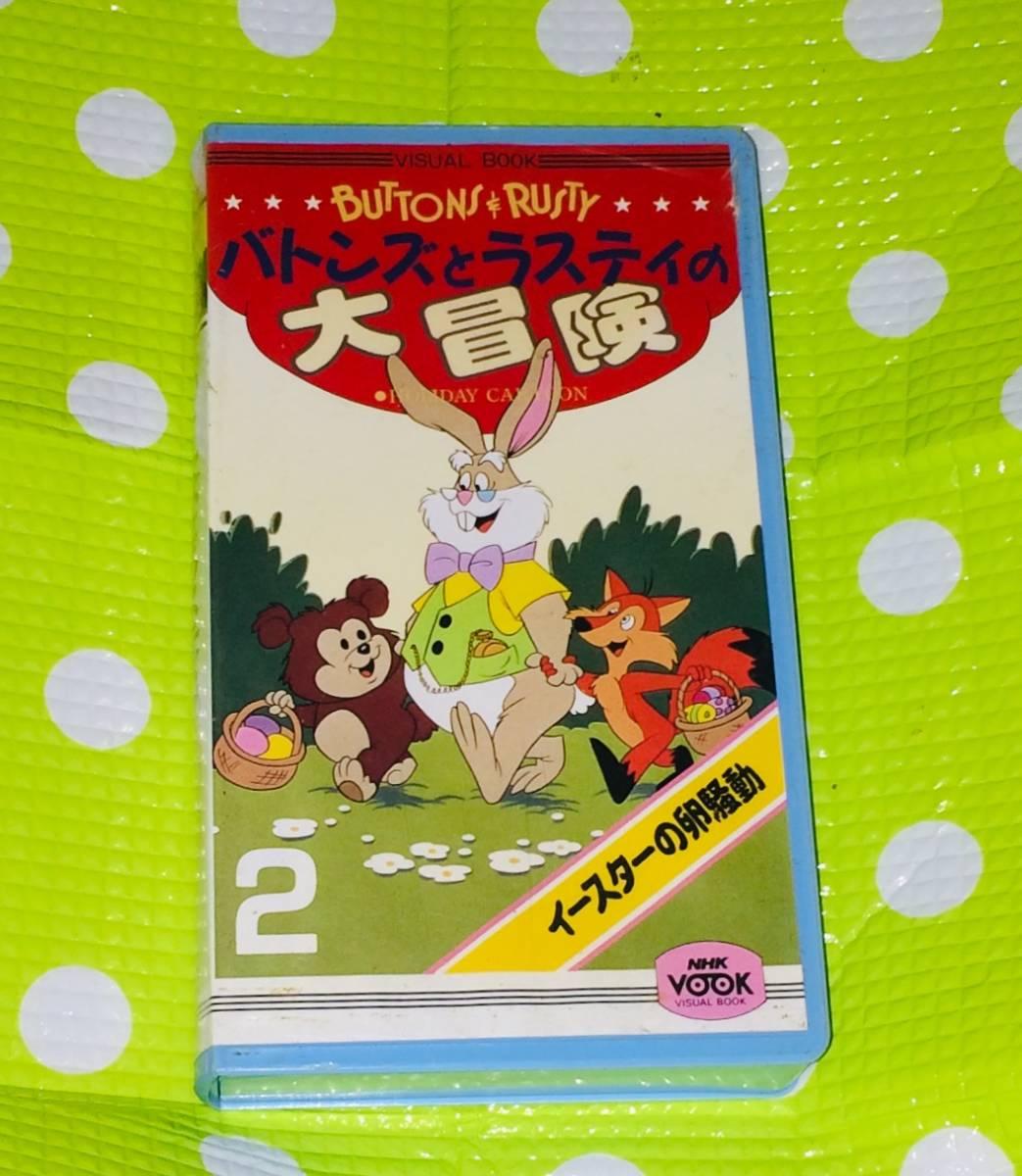 即決〈同梱歓迎〉VHS バトンズとラスティの大冒険2 NHK アニメ◎その他ビデオDVD多数出品中∞t427_画像1