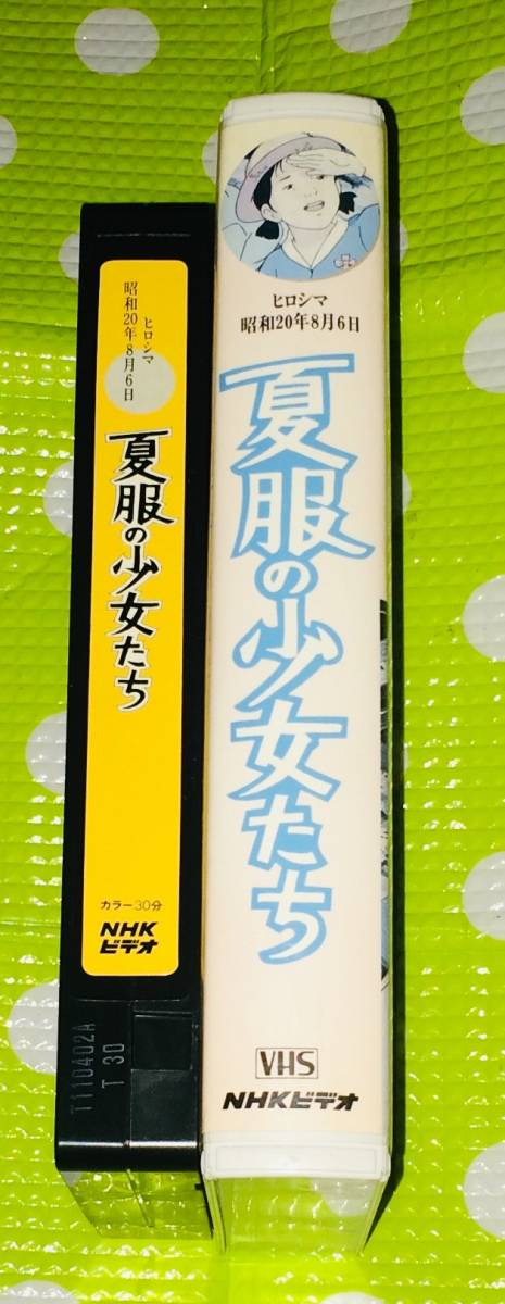 即決〈同梱歓迎〉VHS NHK ヒロシマ昭和20年8月6日 夏服の少女たち◎その他ビデオDVD多数出品中∞t269_画像3