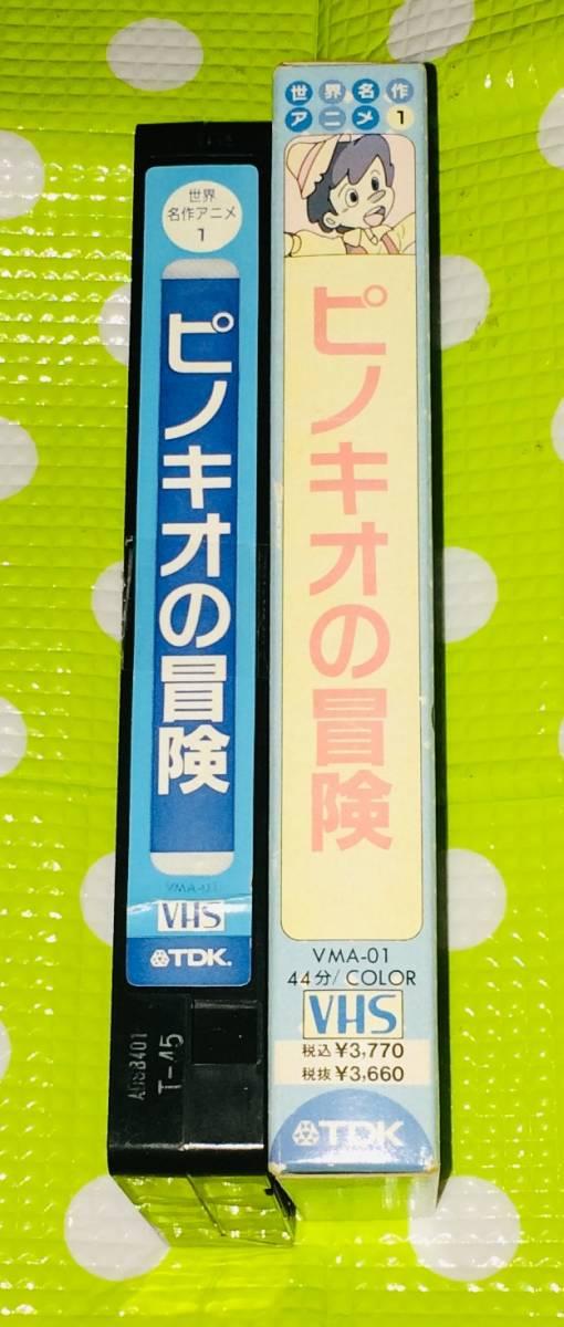 即決〈同梱歓迎〉VHS 世界名作アニメ1 ピノキオの冒険 ◎その他ビデオDVD多数出品中∞t281_画像3