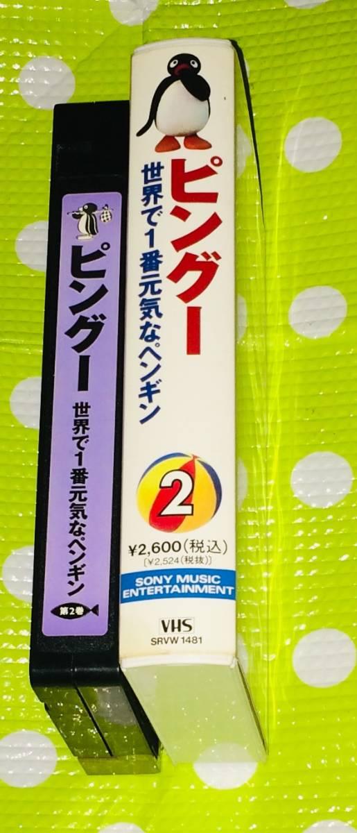 即決〈同梱歓迎〉VHS ピングー2 世界で1元気なペンギン◎その他ビデオDVD多数出品中∞t352_画像3