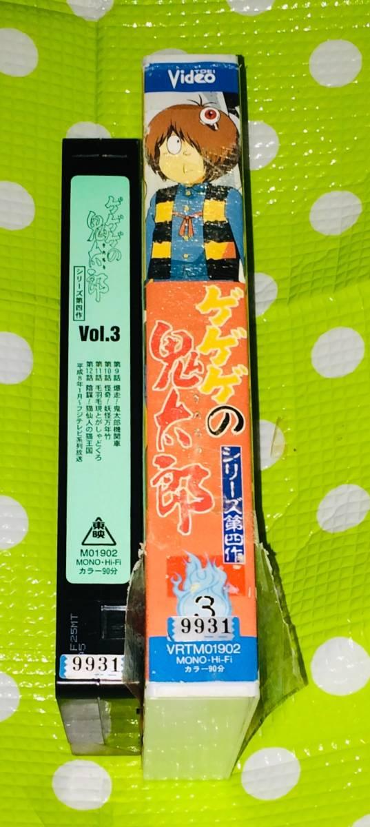 即決〈同梱歓迎〉VHS ゲゲゲの鬼太郎 Vol.3 アニメ◎その他ビデオDVD多数出品中∞t426_画像3