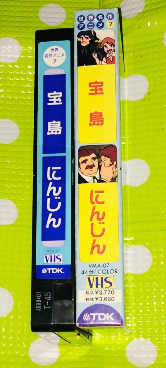 即決〈同梱歓迎〉VHS 世界名作アニメ7 宝島 にんじん◎その他ビデオDVD多数出品中∞t281_画像3
