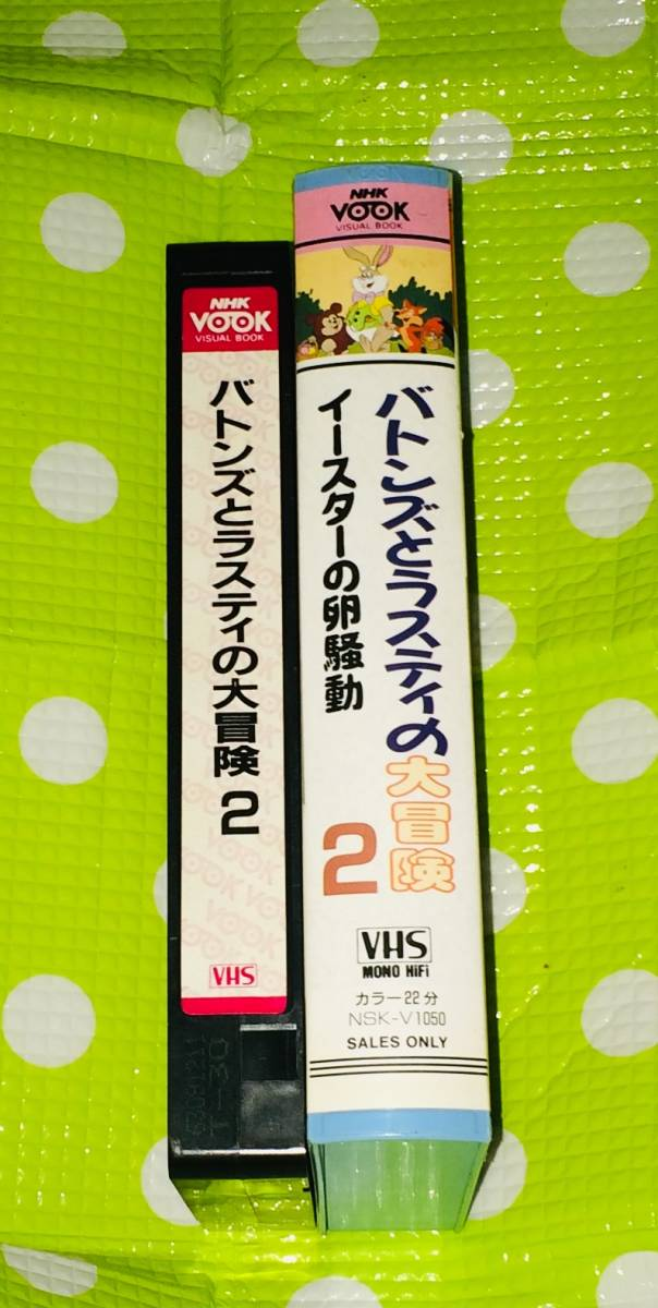 即決〈同梱歓迎〉VHS バトンズとラスティの大冒険2 NHK アニメ◎その他ビデオDVD多数出品中∞t427_画像3