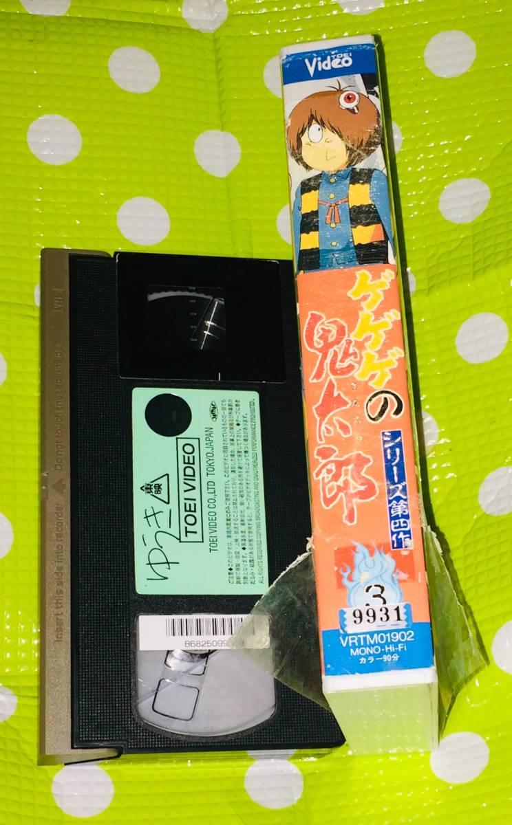 即決〈同梱歓迎〉VHS ゲゲゲの鬼太郎 Vol.3 アニメ◎その他ビデオDVD多数出品中∞t426_画像4