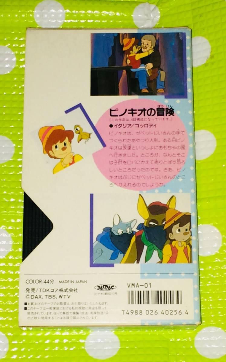 即決〈同梱歓迎〉VHS 世界名作アニメ1 ピノキオの冒険 ◎その他ビデオDVD多数出品中∞t281_画像2