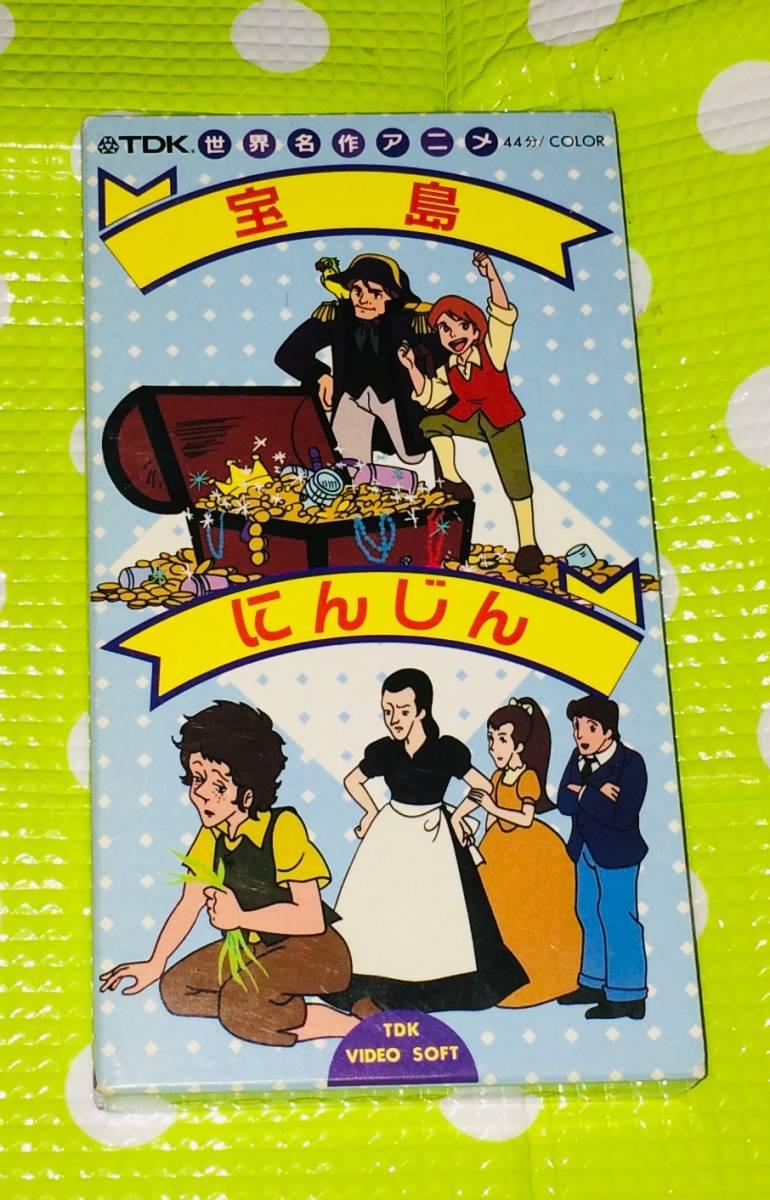 即決〈同梱歓迎〉VHS 世界名作アニメ7 宝島 にんじん◎その他ビデオDVD多数出品中∞t281_画像1
