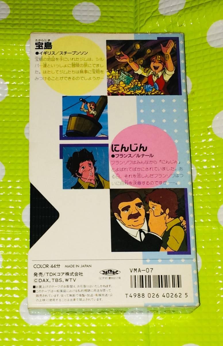 即決〈同梱歓迎〉VHS 世界名作アニメ7 宝島 にんじん◎その他ビデオDVD多数出品中∞t281_画像2