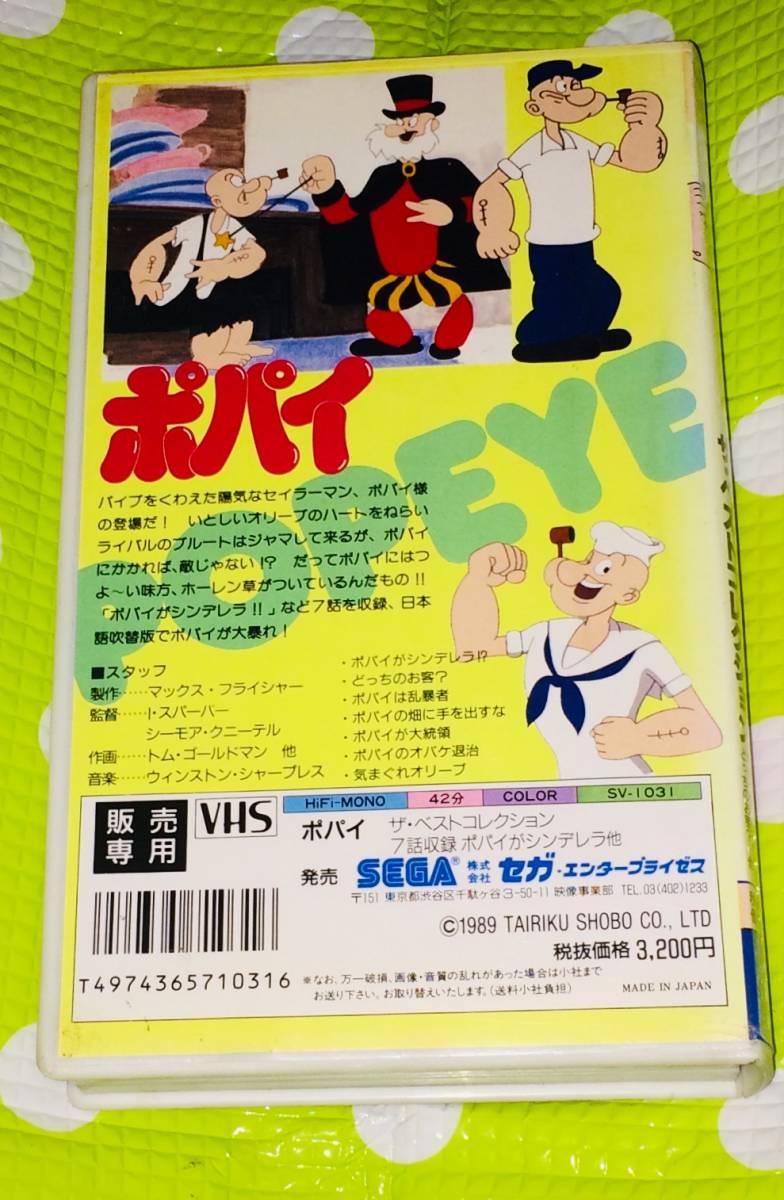 即決〈同梱歓迎〉VHS ポパイ ザ・ベストコレクション アニメ セガ◎その他ビデオDVD多数出品中∞t259_画像2