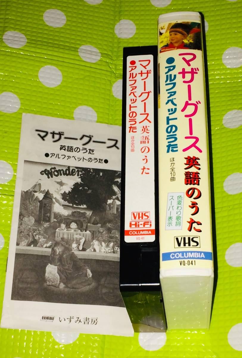 即決〈同梱歓迎〉VHS マザーグース 英語のうた アルファベットのうた 冊子付 歌 音楽◎その他ビデオDVD多数出品中∞t413_画像3
