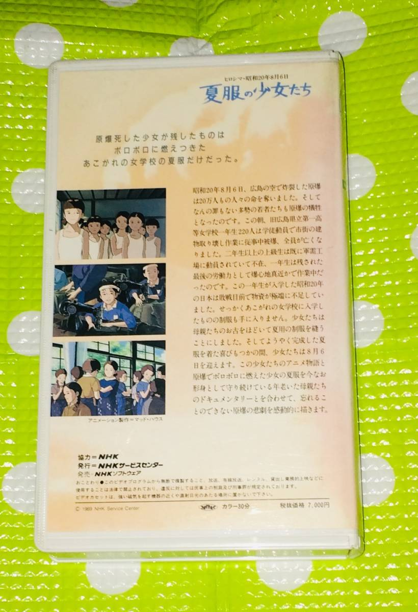 即決〈同梱歓迎〉VHS NHK ヒロシマ昭和20年8月6日 夏服の少女たち◎その他ビデオDVD多数出品中∞t269_画像2