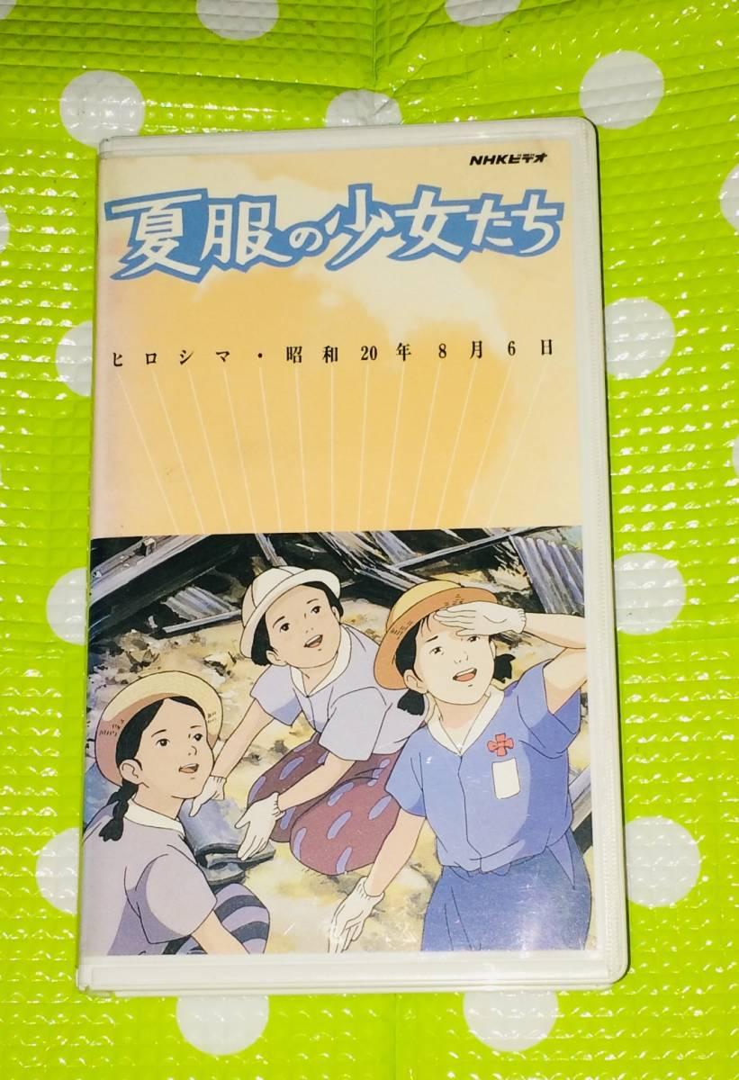 即決〈同梱歓迎〉VHS NHK ヒロシマ昭和20年8月6日 夏服の少女たち◎その他ビデオDVD多数出品中∞t269_画像1