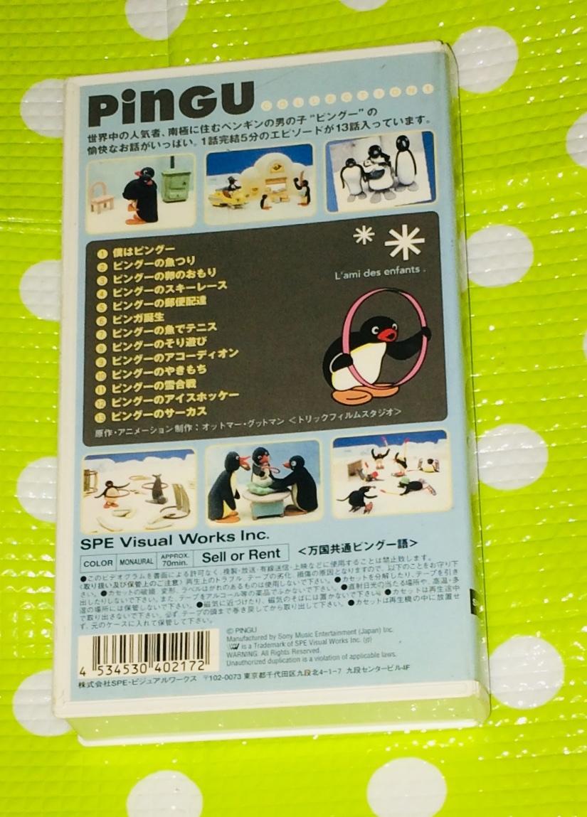 即決〈同梱歓迎〉VHS ピングーコレクション1 ペンギン◎その他ビデオDVD多数出品中∞t354_画像2
