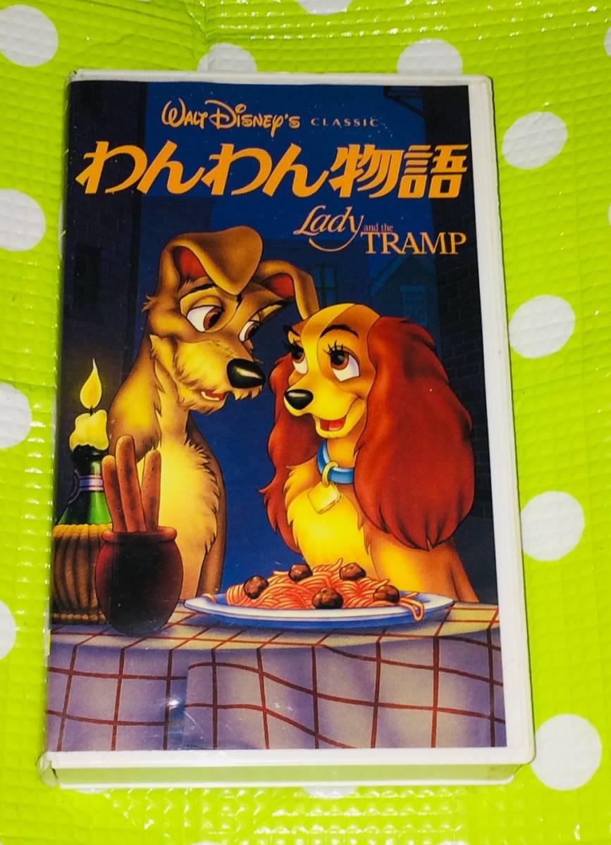 即決〈同梱歓迎〉VHS わんわん物語 二か国語版 ディズニー アニメ◎その他ビデオDVD多数出品中∞436_画像1