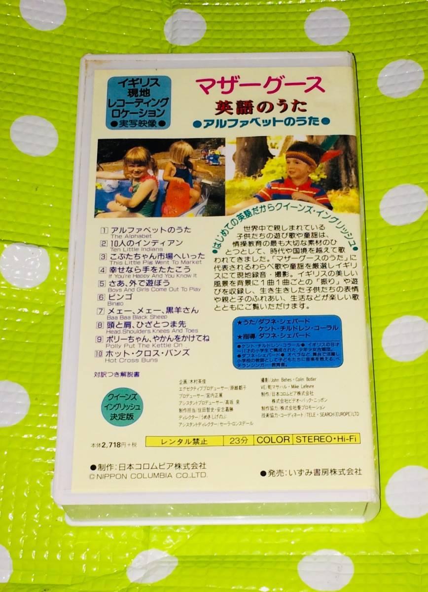 即決〈同梱歓迎〉VHS マザーグース 英語のうた アルファベットのうた 冊子付 歌 音楽◎その他ビデオDVD多数出品中∞t413_画像2