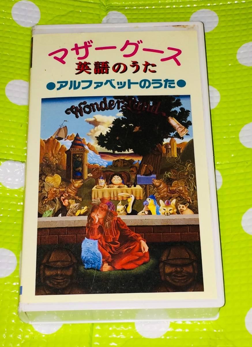 即決〈同梱歓迎〉VHS マザーグース 英語のうた アルファベットのうた 冊子付 歌 音楽◎その他ビデオDVD多数出品中∞t413_画像1