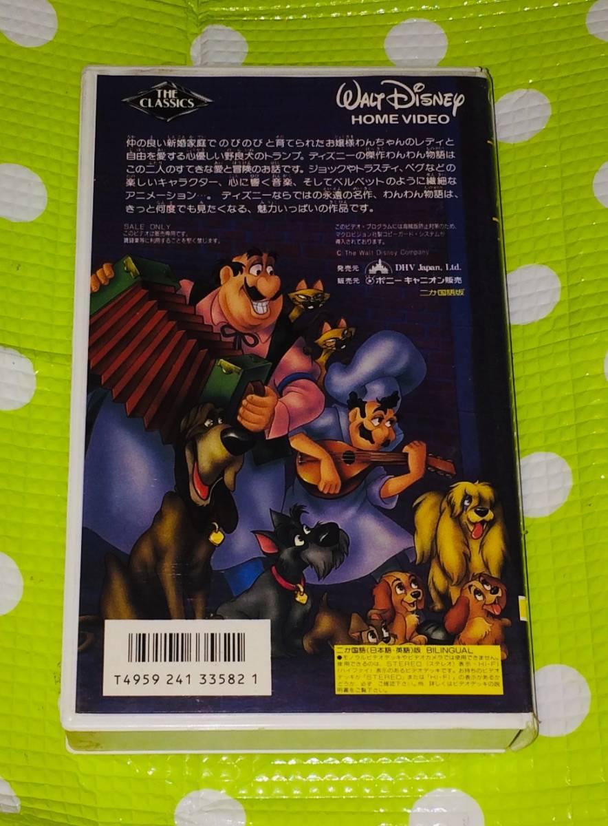 即決〈同梱歓迎〉VHS わんわん物語 二か国語版 ディズニー アニメ◎その他ビデオDVD多数出品中∞436_画像2