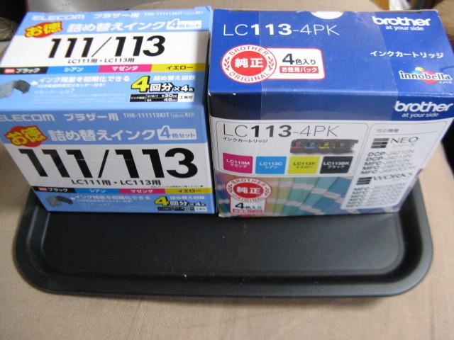[新品未開封送料込み] ブラザー純正インク LC113-4PK LC119BK 詰め替えインク111/113 セット