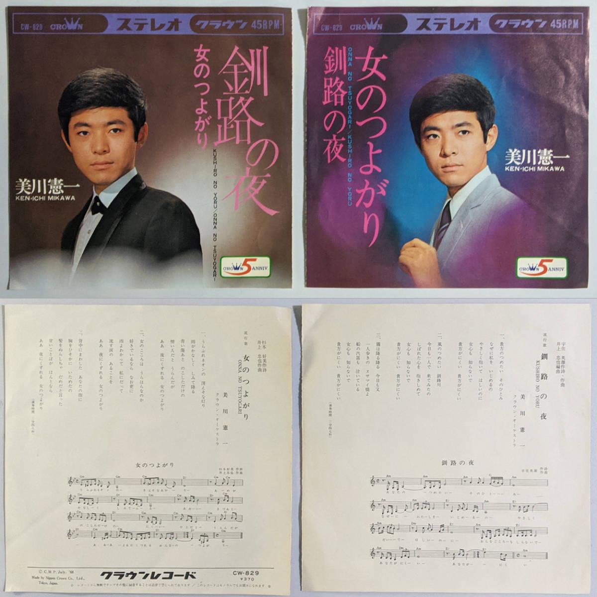 ★EP|7インチ|レコード|シングル|流行歌|美川憲一|まぼろしのブルース/紅い吸い殻|釧路の夜/女のつよがり|2枚セット_画像7