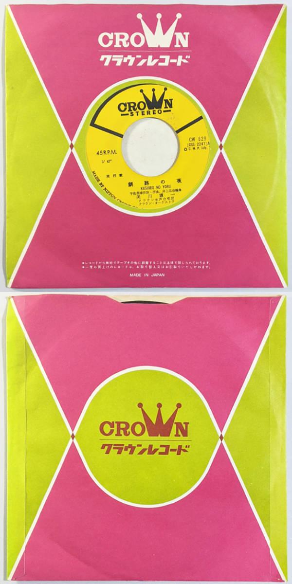 ★EP|7インチ|レコード|シングル|流行歌|美川憲一|まぼろしのブルース/紅い吸い殻|釧路の夜/女のつよがり|2枚セット_画像8