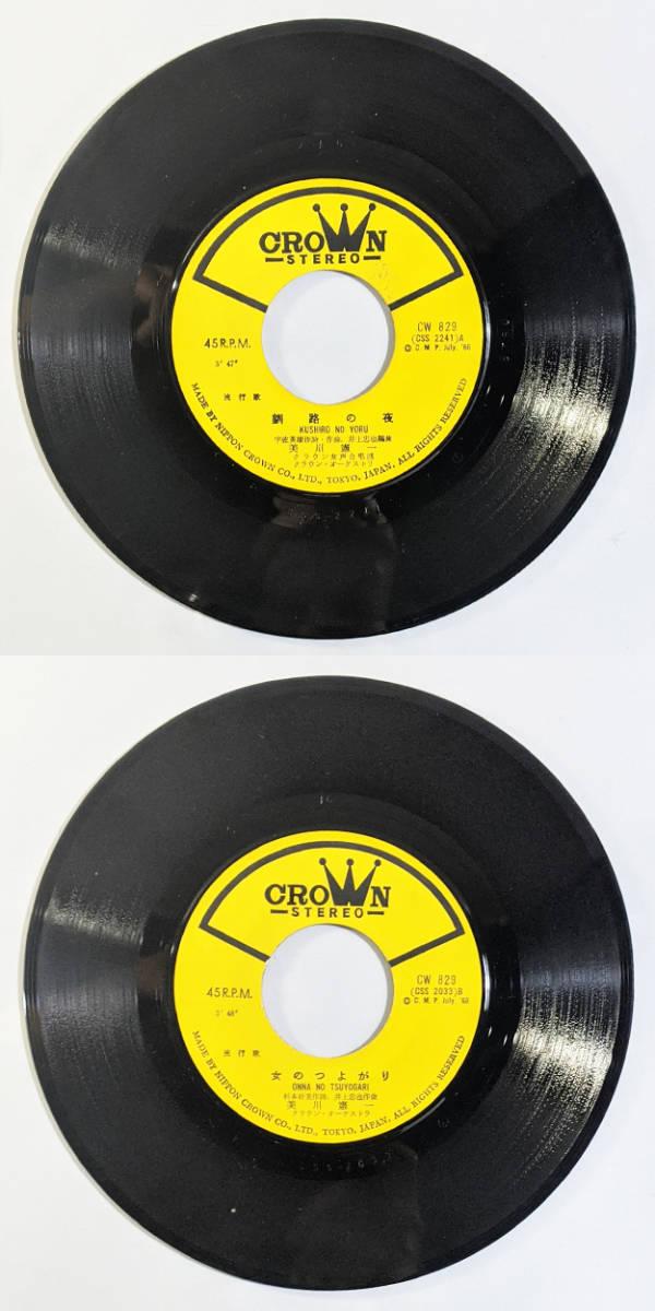 ★EP|7インチ|レコード|シングル|流行歌|美川憲一|まぼろしのブルース/紅い吸い殻|釧路の夜/女のつよがり|2枚セット_画像9