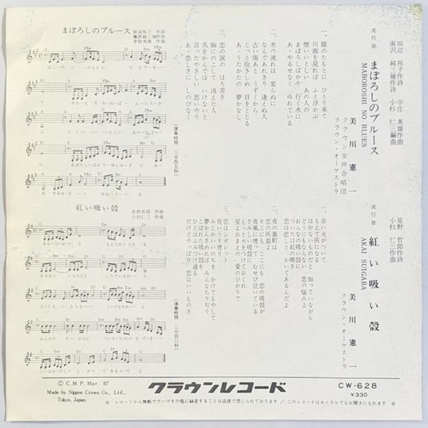 ★EP|7インチ|レコード|シングル|流行歌|美川憲一|まぼろしのブルース/紅い吸い殻|釧路の夜/女のつよがり|2枚セット_画像3
