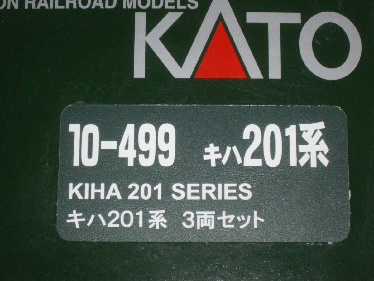 KATO 10-499 キハ201系