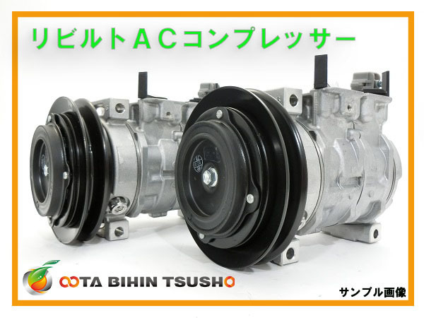 トヨタ 冷蔵冷凍車 ダイナ KDY220 リビルト ACコンプレッサー 447190-4620/447260-8900_画像1