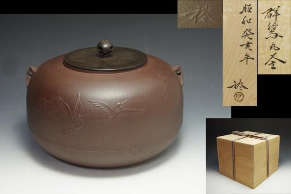長野裕 (二代 長野垤志)作 群鷺丸釜 昭和癸亥 共箱 茶道具 保証品