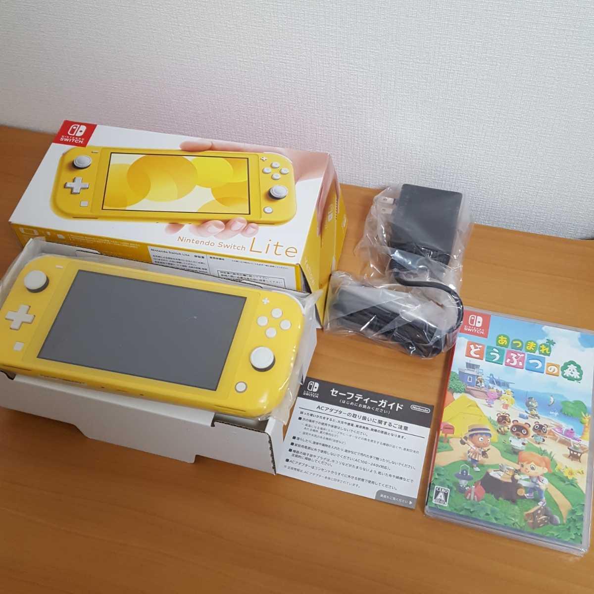 Nintendo Switch Lite イエロー どうぶつの森 セット