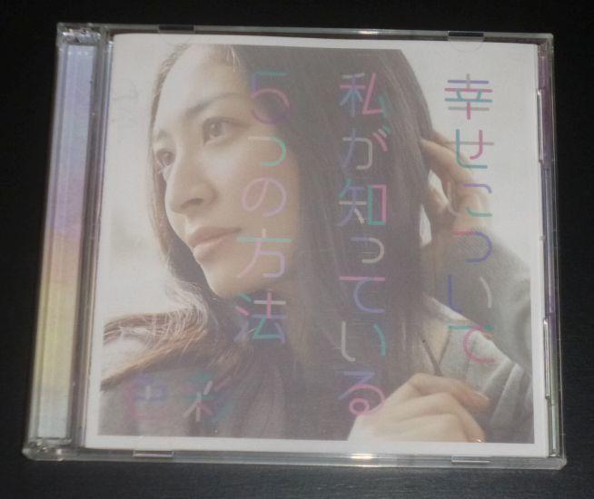 坂本真綾/幸せについて私が知っている5つの方法/色彩(CD+DVD/初回限定盤/Fate/Grand Order(FGO),幸腹グラフィティ_画像1