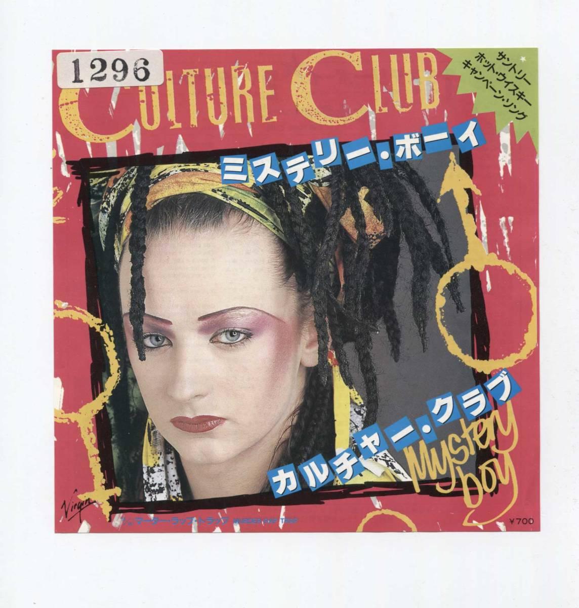 【EP シングル】 稀少! 見本盤 白ラベル ■ CULTURE CLUB ■ MYSTERY BOY ■ カルチャー・クラブ ■ ミステリー・ボーイ PROMO_画像1