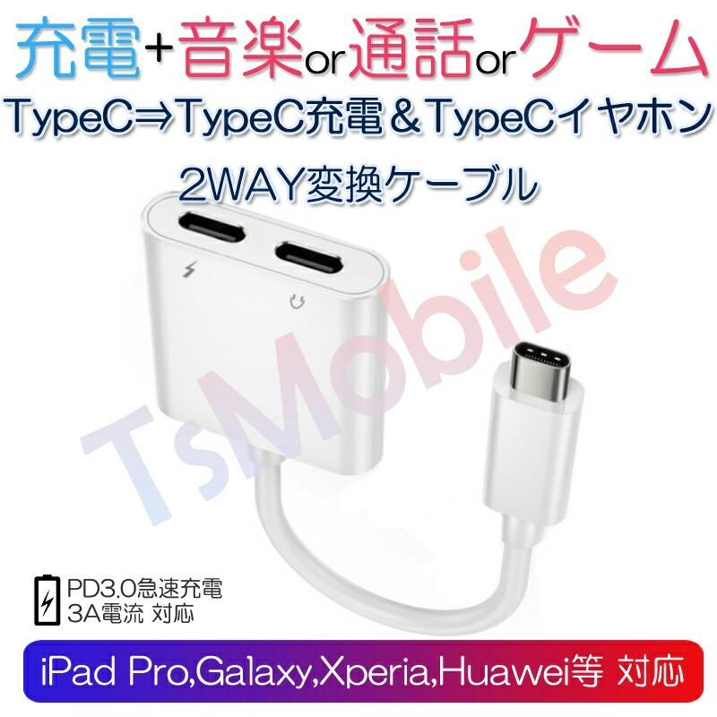 USB type-C イヤホンと充電コネクター イヤホン 変換アダプタ