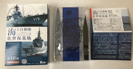 """Ends! The JMSDF Sasebo base""""DD104 to be used for offshore wind ver."""""""