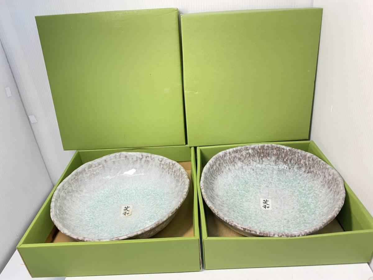 送料無料R34936 趣味の器 笑和 浅鉢 陶器 土物 器 2個セット_画像3