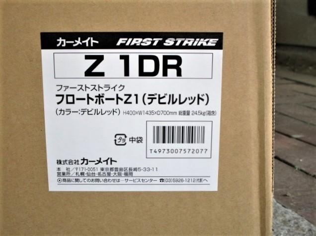 「新品未開封 カーメイトフロートボート Z1DR」の画像2
