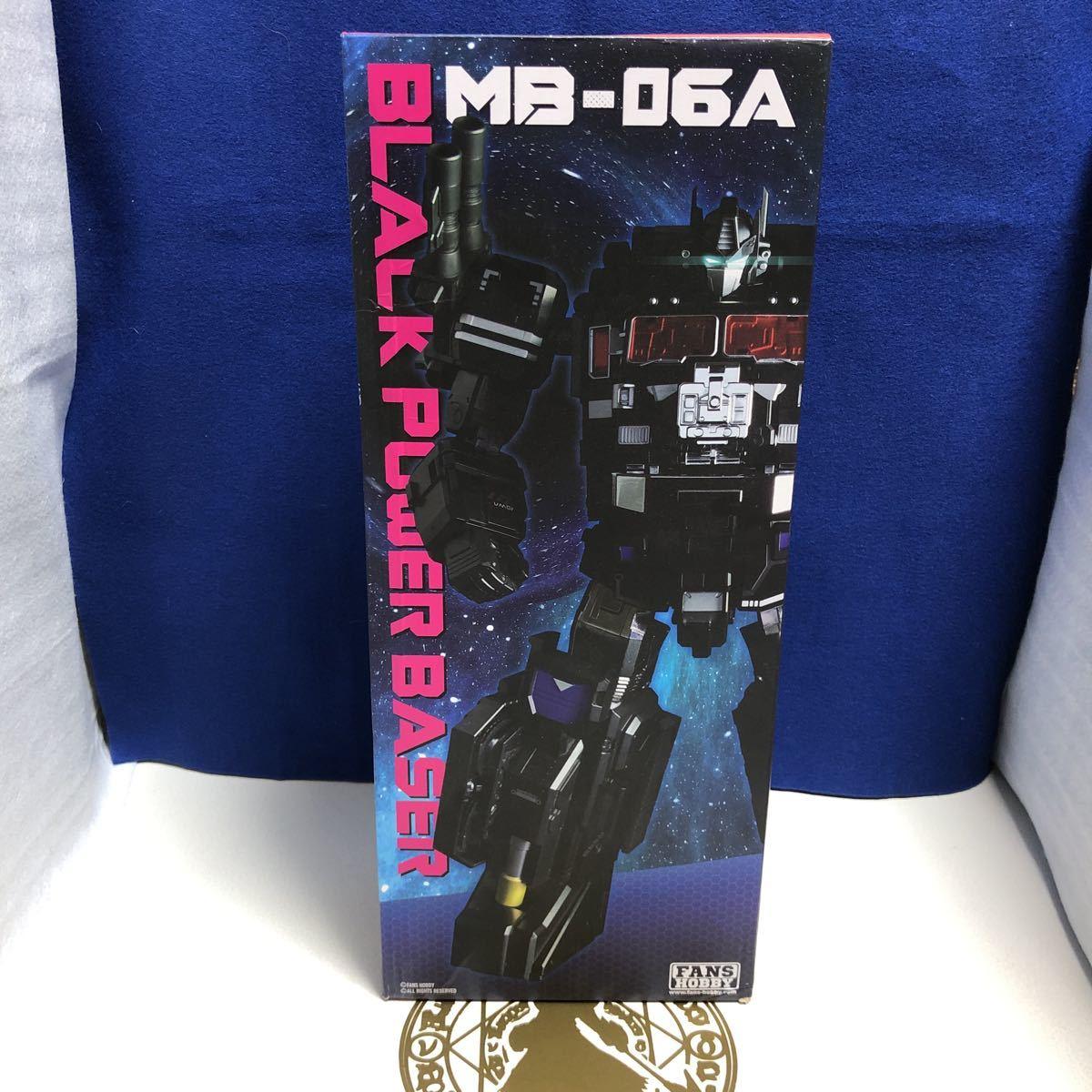 FANS HOBBY MB-06A BLACK POWER BASER ファンズホビー ブラック パワーベーサー 非正規 トランスフォーマー