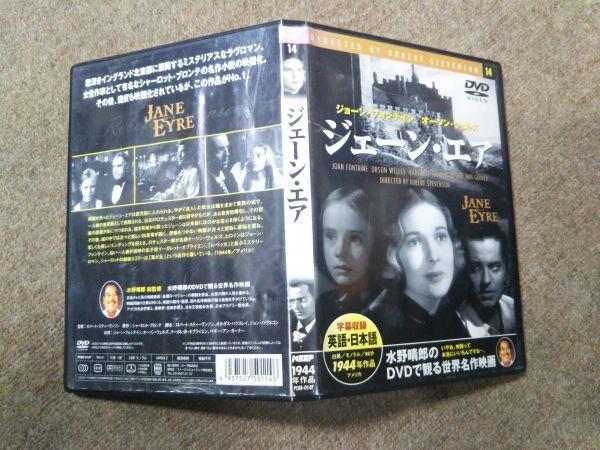 DVD ジェーンエア 水野晴郎 DVDで観る世界名作映画 1944年作品 BO211B_画像5