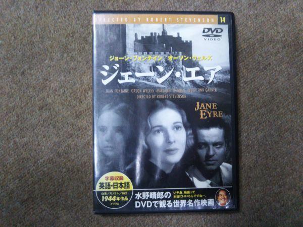 DVD ジェーンエア 水野晴郎 DVDで観る世界名作映画 1944年作品 BO211B_画像1