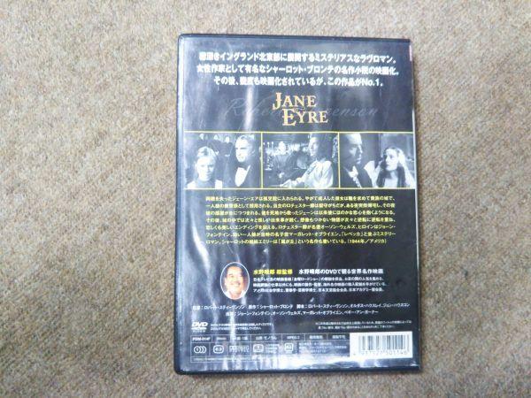 DVD ジェーンエア 水野晴郎 DVDで観る世界名作映画 1944年作品 BO211B_画像3