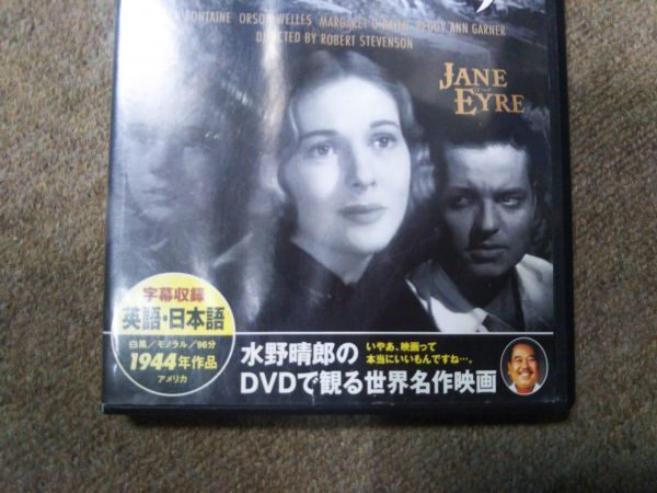 DVD ジェーンエア 水野晴郎 DVDで観る世界名作映画 1944年作品 BO211B_画像2