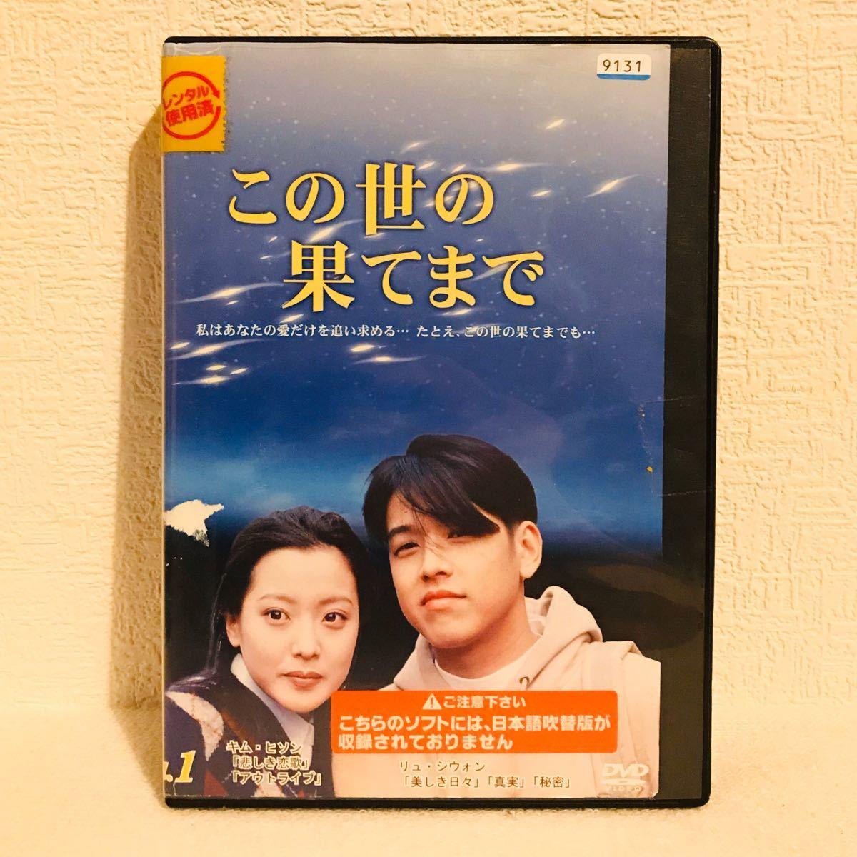 『この世の果てまで』全7巻(完結)レンタル落ち DVD  韓国ドラマ